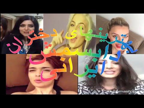 Xxx Mp4 Persian Iranian Dubsmash Girls Best بهترینهای دختران دابسمش ایرانی پرشین لب خوانی 3gp Sex