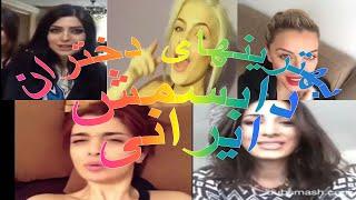 Persian Iranian Dubsmash Girls Best بهترینهای دختران دابسمش ایرانی پرشین لب خوانی