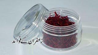 zafran ke faide  by Hakeem Amir Razaq Obhaya