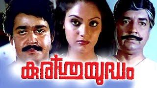 Malayalam Full Movie | Kurissu Yuddham | Mohanlal Malayalam Full Movie [HD]