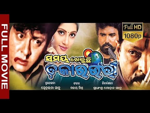 Xxx Mp4 Flim Samaya Kheluchhi Chakabhounri HD Full Odia Flim Sudhansu Sahoo Sabitree Music 3gp Sex