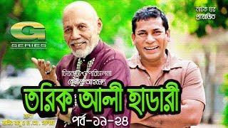 Bangla Drama Serial | Tarik Ali Hadari | Epi 19-24 | Mosharraf Karim | ATM Shamsuzzaman