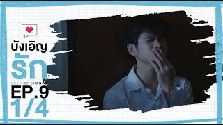 [Official] บังเอิญรัก Love by chance   EP.9 [1/4]