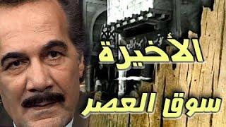 مسلسل ״سوق العصر״ ׀ محمود ياسين – احمد عبد العزيز ׀ الحلقة 40 من 40