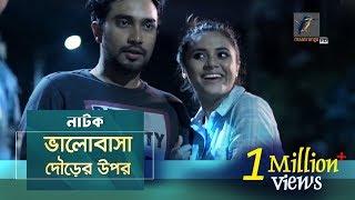 Bhalobasha Dourer Upor   Farhan Ahmed Jovan, Tasnuva Tisha   Natok   Maasranga TV   2018