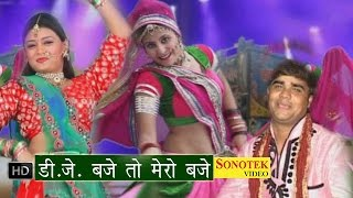 DJ Baje To Mero Baje || डी जे बजे तो मेरो बजे  || Ramdhan Gujjar || Hindi Krishan Bhajan