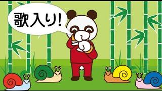 【歌付き】グーチョキパー(童謡・手遊び歌)