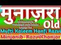 Munazra || Call Recording || Mufti Kaleem Hanfi Razvi | Old Munazara | Latest Munazra | RazviKhanjar