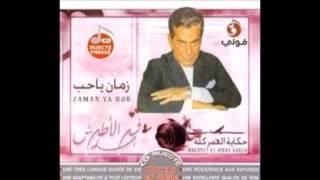 7 أغاني فريد الأطرش ♥♥ زمان يا حب ♥ حكاية العمر كله ♥ مانحرمش العمر ♥ لكتب ع اوراق الشجر حفلة