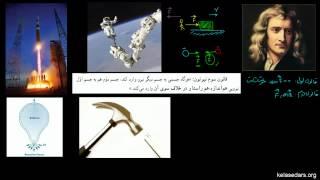 مکانیک نیوتونی ۳ - قانون سوم نیوتون