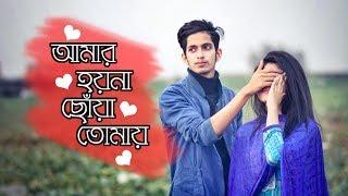 আমার হয়না ছোঁয়া তোমায় | Valentine's Day Special | Bangla Shortfilm | The Ajaira LTD | Prottoy Heron