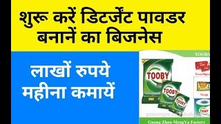 कम लागत में अधीक मुनाफा | How To Start Detergent Powder Making Business