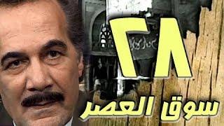 مسلسل ״سوق العصر״ ׀ محمود ياسين – احمد عبد العزيز ׀ الحلقة 28 من 40