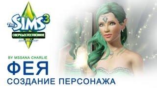 The Sims 3: Создание персонажа \Сверхъестественное - Фея/