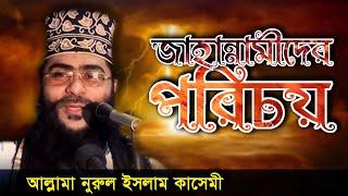 Bangla waz সাঈদী সাহেবের ভাগিনা29-09-2016 Allama nurul islam kasemi,+88 01849-444578