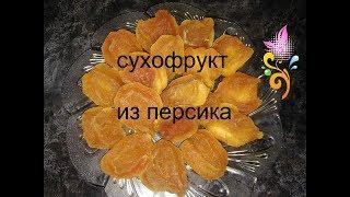 Cухофрукт из персика (Դեղձի չիր)