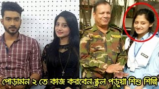 পোড়ামন ২ ছবিতে কাজ করবেন স্কুল পড়ুয়া শিশু শিল্পি পুজা ও রশান - Jaaz Multimedia Poramon 2 First Look