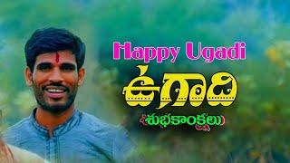 ఉగాది శుభాకాంక్షలు  || Happy Ugadi