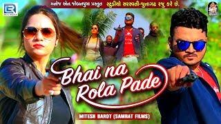Bhai Na Rola Pade | Saurabh Rajyaguru | Mamta Soni | Latest Gujarati DJ Song 2017 | RDC Gujarati