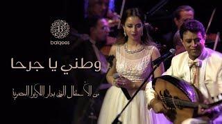 بلقيس - وطني يا جرحا من الأْحتفال الفنى بدار اللأوبرا المصرية | 2016