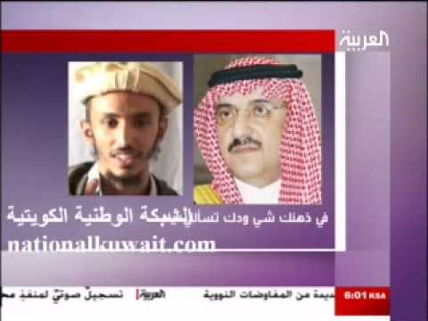 Xxx Mp4 عاجل تسجيل مكالمة الامير محمد بن نايف والارهابي 3gp Sex
