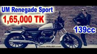 All 135cc Motorcycle Price in Bangladesh - Must See This Before You Buy!