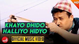 New Comedy Lok Dohori 2073 || Khayo Dhido Halliyo Hidyo - Tejas Regmi & Devi Gharti | Kamana Digital