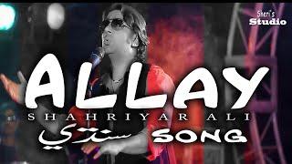 Ally By Shahriyar Ali || Sindhi Song || Sindhi Culture || Jamalo || Sindhi remix || 2018