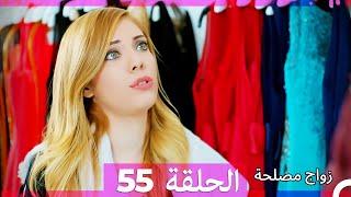 Zawaj Maslaha - الحلقة 55 زواج مصلحة
