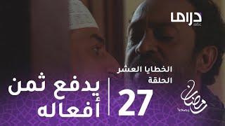 الخطايا العشر - الحلقة 27 - سلمان يبدأ بدفع ثمن أفعاله في الخطايا العشر