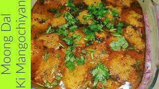 Moong Dal Ki Mangochiyan(Easy and Delicious)by Hamida Dehlvi