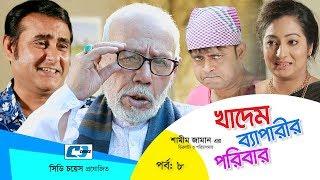Khadem Beparir Poribar | Episode 08 | Bangla Comedy Natok | ATM Shamsuzzaman | Shorna | Shamim Zaman