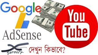 Earn money from youtube with adsense in (Bangla)