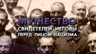 Мужество Свидетелей Иеговы перед лицом нацизма.