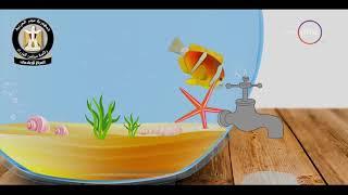 8 الصبح - مجلس الوزراء ينشر فيديو جديد ضمن توعية المواطنين لترشيد استخدام المياه