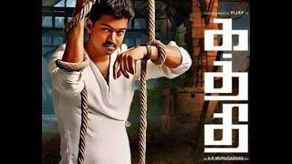 Kaththi Box Office Collection|Biggest for any South Indian film