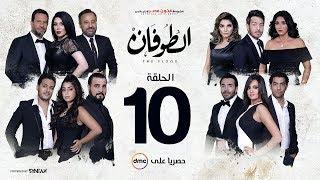 مسلسل الطوفان - الحلقة 10 العاشرة - Altofan Series Episode 10
