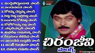 Megastar Chiranjeevi Telugu Video Songs | Jukebox |