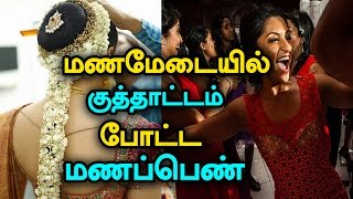 New Trend in Tamilnadu Marriages   Dancing Bride Infront of Bridegroom #TamilCulture #DancingBride