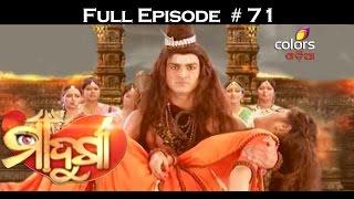 Durga - 16th September 2015 - ଦୁର୍ଗା - Full Episode