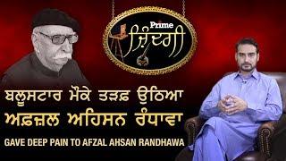 Prime Zindagi #24-Gave Deep Pain To Afzal Ahsan Randhawa (PrimeAsiaTV)