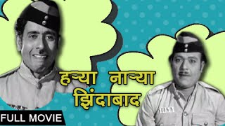 Harya Narya Zindabad - Full Movie - Nilu Phule, Ram Nagarkar - Epic Comedy Hilarious Marathi Movie
