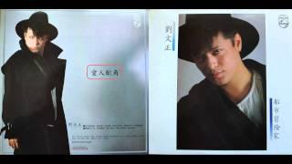 劉文正 Liu Wen Zheng -愛人配角《都市冒險家》單身漢