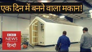 3D Homes: ऐसे मकान आपने पहले कभी नहीं देखे होंगे! (BBC Hindi)