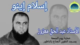 من هو المسلم الحقيقي الشيخ عبد الحق معزوز