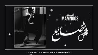 محمد الشحي - طفل ضايع (حصريآ) | من ألبوم  ممنوع 2017