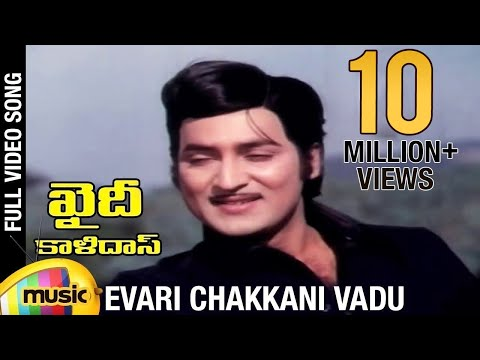 Khaidi Kalidasu movie songs | Evari Chakkani Vadu song | Shoban Babu | Mohan Babu | Deepa