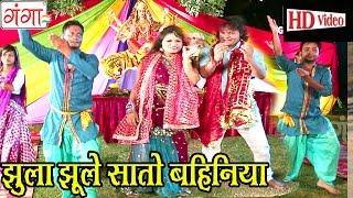 झुला झूले सतो रे बहिनिया | Madhav Rai Songs | Maithili Devi Geet 2016 | Bhakti Songs 2016