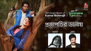 Projapotir Danay l Kumar Bishwajit, Subhamita l Sarangshe Tumi Musical Film I Official Video Song