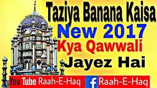 Taziya Banana Kaisa  Kya Qawwali Jayez Hai Gulaam Mohiuddin Subhani By Mohammadi Network
